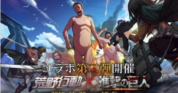 【荒野行動】スマホ版アプデ!シーズン4に進撃コラボ第2弾【11/15】