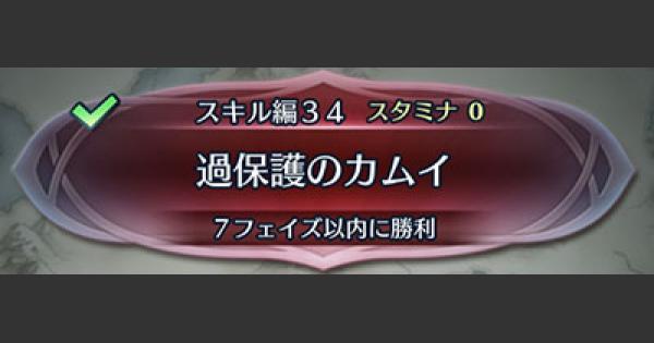 クイズマップ「過保護のカムイ」(スキル編34)攻略手順