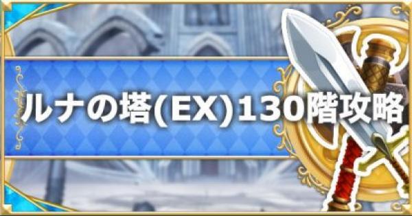 【プリコネR】「ルナの塔」EXボス(130階)攻略とパーティ編成【プリンセスコネクト】