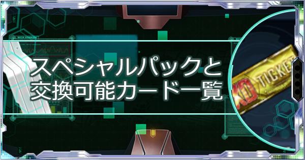 【シンフォギアXD】スペシャルパックについて解説! | 交換可能カード一覧