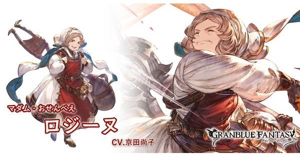 【グラブル】ロジーヌ(SR)の評価【グランブルーファンタジー】