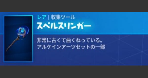 【フォートナイト】ツルハシ「スペルスリンガー」情報【FORTNITE】
