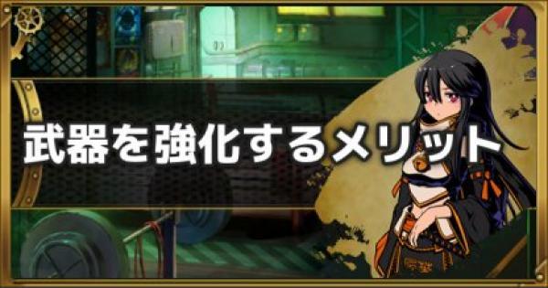 【グラスマ】武器を強化するメリット【グラフィティスマッシュ】