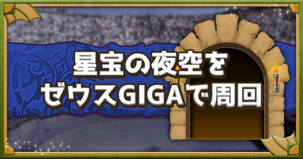 【パズドラ】星宝の夜空をゼウスGIGAで高速周回 落ちコンなしバッジ対応