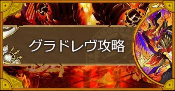 【サモンズボード】【滅】永遠の地(グラドレヴ)攻略のおすすめモンスター