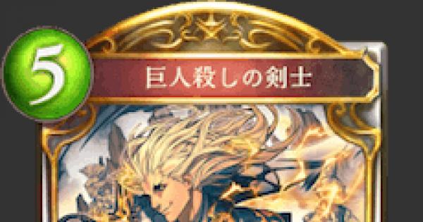 【シャドバ】巨人殺しの剣士の評価と採用デッキ【シャドウバース】