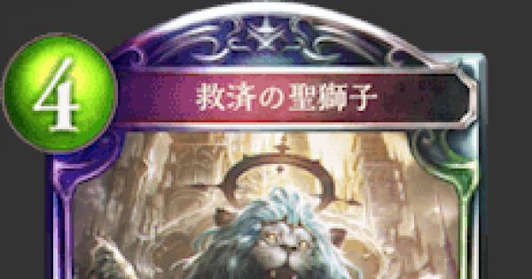 【シャドバ】救済の聖獅子の評価と採用デッキ【シャドウバース】