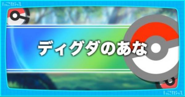 【ピカブイ】ディグダのあなで出現するポケモンと繋がっているマップ【ポケモンレッツゴー】