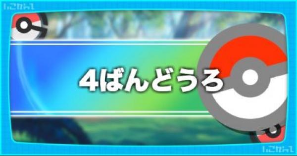 【ピカブイ】4番道路のマップと出現するポケモン 手に入るアイテム【ポケモンレッツゴー】