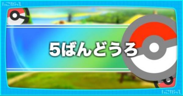 【ピカブイ】5番道路のマップと出現するポケモン|手に入るアイテム【ポケモンレッツゴー】