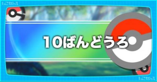 【ピカブイ】10番道路のマップと出現するポケモン|手に入るアイテム【ポケモンレッツゴー】