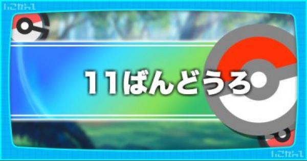 【ピカブイ】11番道路のマップと出現するポケモン|手に入るアイテム【ポケモンレッツゴー】