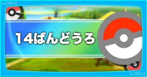 【ピカブイ】14番道路のマップと出現するポケモン|手に入るアイテム【ポケモンレッツゴー】