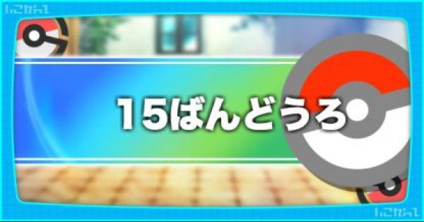 【ピカブイ】15番道路のマップと出現するポケモン|手に入るアイテム【ポケモンレッツゴー】