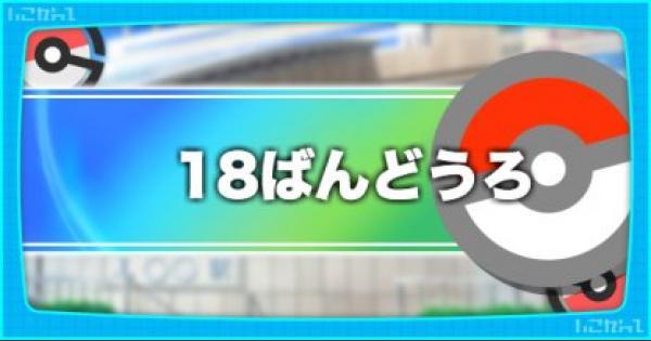 【ピカブイ】18番道路のマップと出現するポケモン|手に入るアイテム【ポケモンレッツゴー】