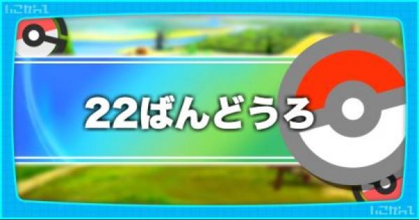 【ピカブイ】22番道路のマップと出現するポケモン|手に入るアイテム【ポケモンレッツゴー】