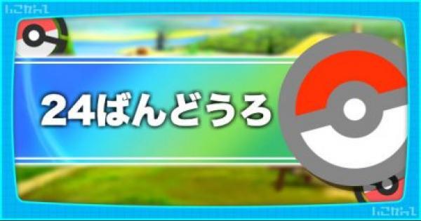 【ピカブイ】24番道路のマップと出現するポケモン|手に入るアイテム【ポケモンレッツゴー】
