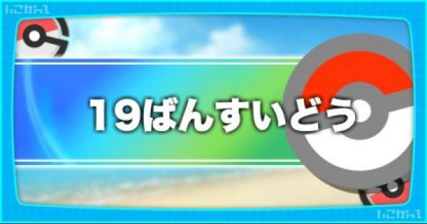 【ピカブイ】19番水道のマップと出現するポケモン|手に入るアイテム【ポケモンレッツゴー】