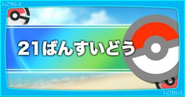【ピカブイ】21番水道のマップと出現するポケモン 手に入るアイテム【ポケモンレッツゴー】