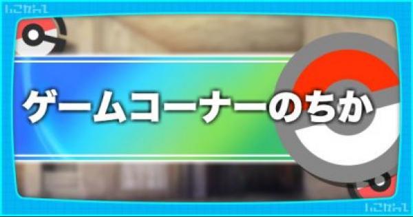 【ピカブイ】ロケット団アジトのマップと最短攻略ルート【ポケモンレッツゴー】