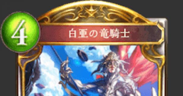 【シャドバ】白亜の竜騎士の評価と採用デッキ【シャドウバース】