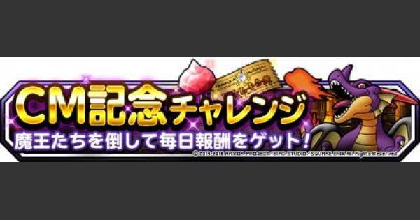 【DQMSL】「魔王たちへの挑戦3」魔獣縛り&10ラウンド攻略!