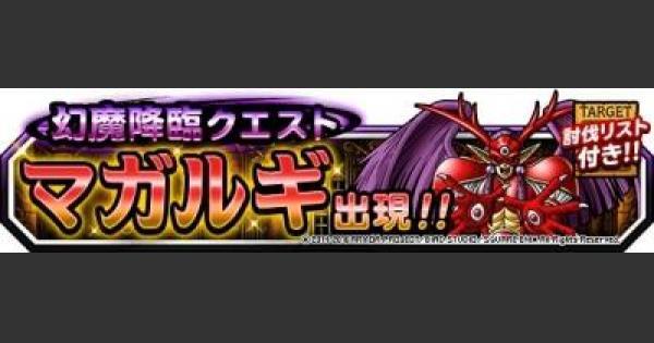 【DQMSL】「幻魔王の城」安定攻略!マガルギを5ターンで倒す方法!