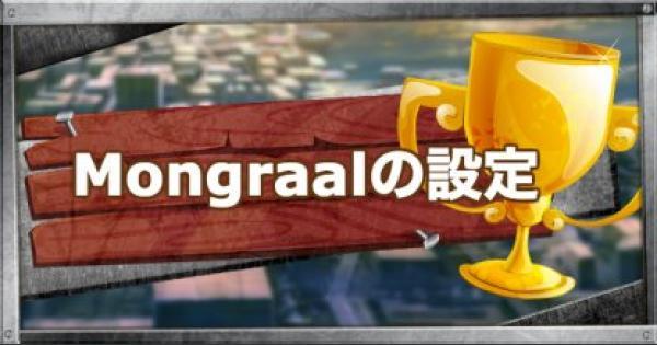 【フォートナイト】最新版!「Mongraal」の設定・キー配置・感度情報【FORTNITE】