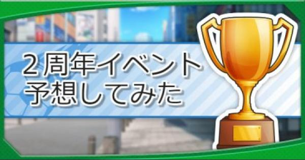 【パワサカ】2周年記念イベント・ガチャまとめと予想【パワフルサッカー】