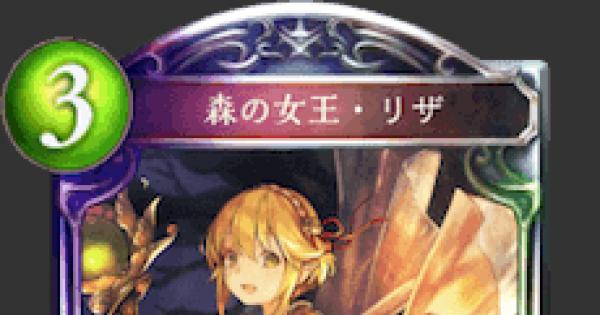 【シャドバ】森の女王・リザの評価と採用デッキ【シャドウバース】