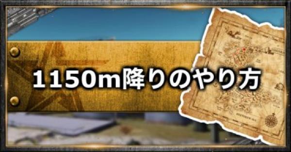 【荒野行動】新最速降下「1150m降り」のやり方・方法!【11/15〜】