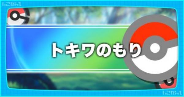 【ピカブイ】トキワのもりのマップと出現するポケモン|手に入るアイテム【ポケモンレッツゴー】