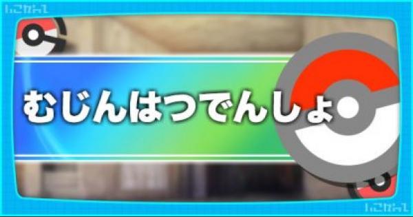 【ピカブイ】無人発電所の出現ポケモンと最短攻略ルート【ポケモンレッツゴー】
