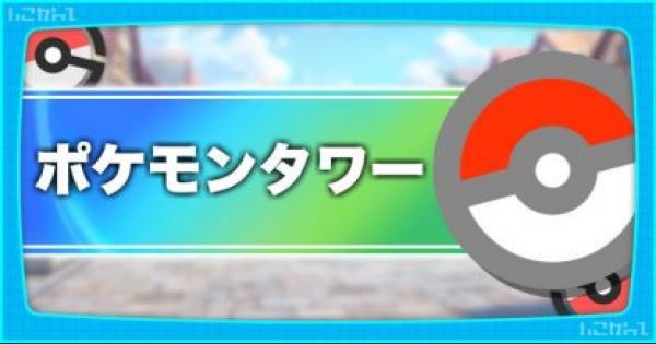 【ピカブイ】ポケモンタワーの出現ポケモンと最短攻略ルート【ポケモンレッツゴー】