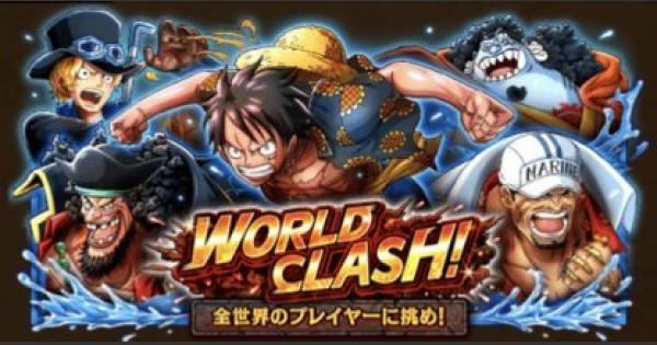 【トレクル】ワールドクラッシュ Global版を止めろ!vsサボ攻略【ワンピース トレジャークルーズ】