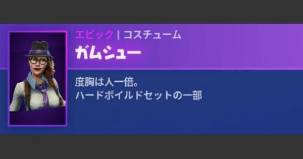 【フォートナイト】ガムシューのスキン情報【FORTNITE】