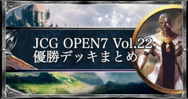 【シャドバ】JCG OPEN7 Vol.22 ローテ大会優勝者デッキ紹介【シャドウバース】