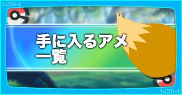【ピカブイ】手に入るアメとポケモンの一覧【ポケモンレッツゴー】