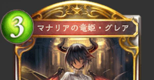 【シャドバ】マナリアの竜姫・グレアの評価と採用デッキ【シャドウバース】