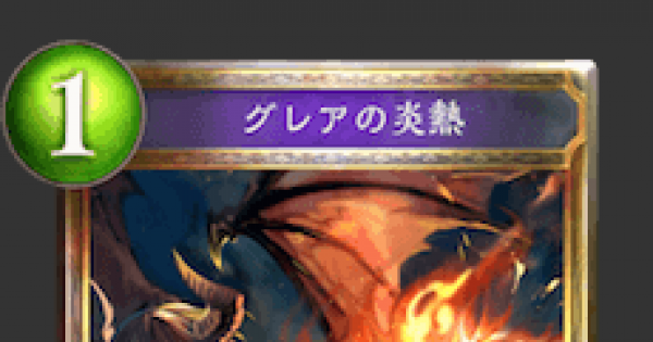 【シャドバ】グレアの炎熱の情報【シャドウバース】