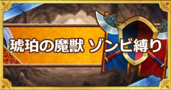 【DQMSL】「呪われし魔宮」琥珀の魔獣をゾンビ系縛りで攻略!