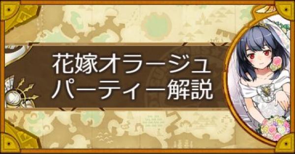 【サモンズボード】花嫁オラージュパーティーの組み方とおすすめサブ