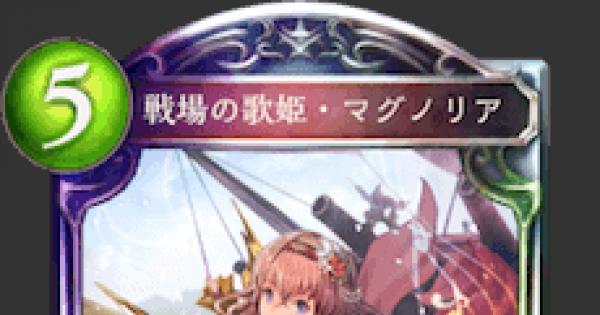 【シャドバ】戦場の歌姫・マグノリアの評価と採用デッキ【シャドウバース】