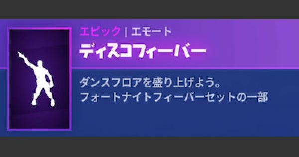 【フォートナイト】エモート「ディスコフィーバー」の情報【FORTNITE】