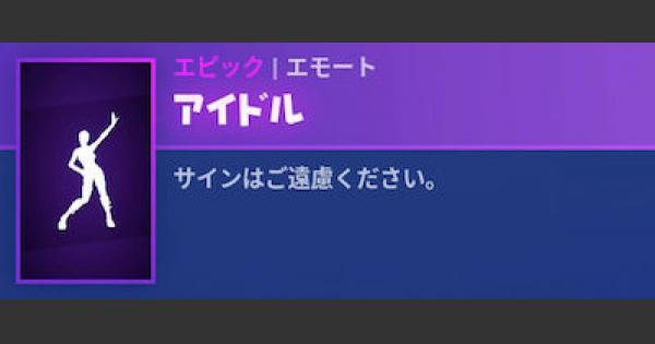 エモート「アイドル」の情報