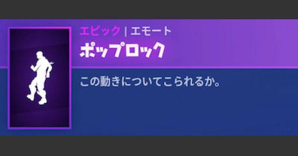 【フォートナイト】エモート「ポップロック」の情報【FORTNITE】