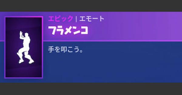 【フォートナイト】エモート「フラメンコ」の情報【FORTNITE】
