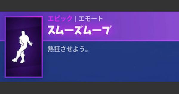 【フォートナイト】エモート「スムーズムーブ」情報【FORTNITE】