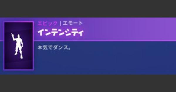 【フォートナイト】エモート「インテンシティ」情報【FORTNITE】