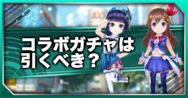 【東京コンセプション】ときのそら・富士葵コラボガチャの当たりキャラ【東コン】